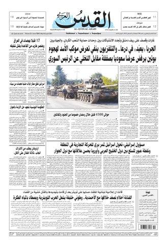 2287fec23 صحيفة القدس العربي , الجمعة 09.08.2013 by مركز الحدث - issuu