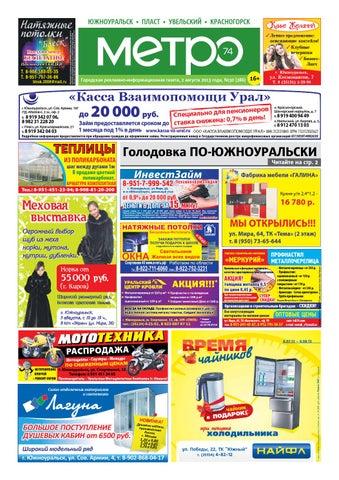 Модельный бизнес южноуральск веб модели красноярск работать онлайн