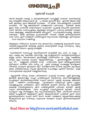 hot malayalam kambi kathakal pdf download