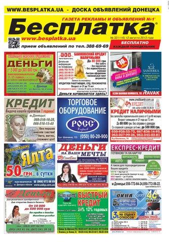 bab9914abeaa Besplatka donetsk 12 08 2013 by besplatka ukraine - issuu