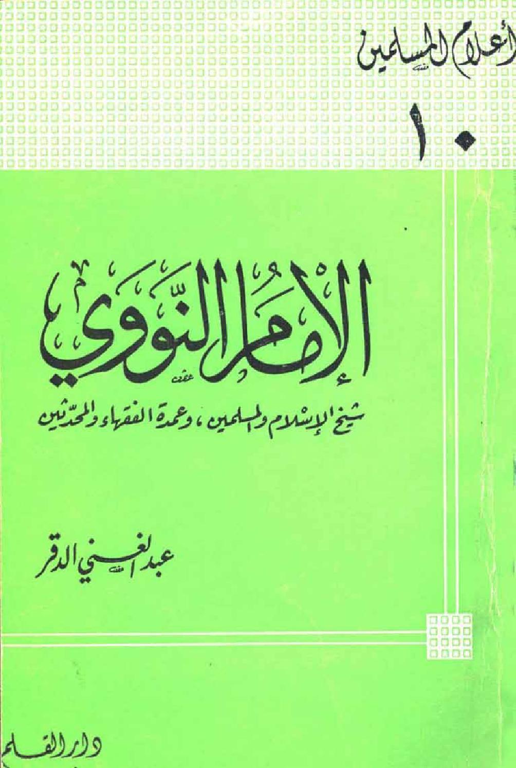الإمام النووي شيخ الإسلام والمسلمين وعمدة الفقهاء والمحدثين لـ عبد