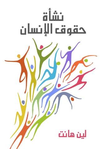 c4d7844458cfe نشأة حقوق الإنسان لمحة تاريخية لـ لين هانت by hamza - issuu