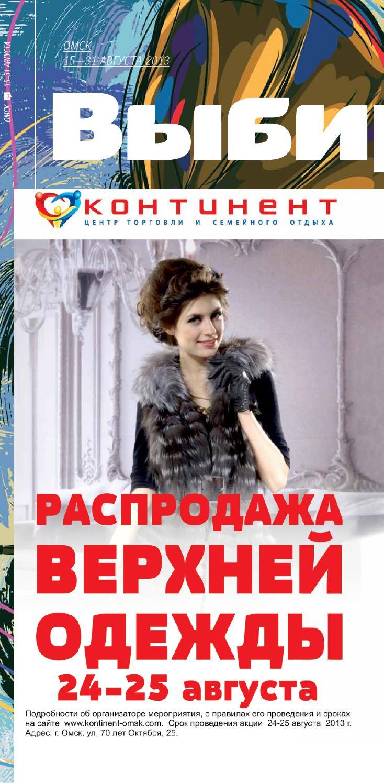 Выбирай Омск 160 by ВЫБИРАЙ ОМСК - issuu 8670414c1635