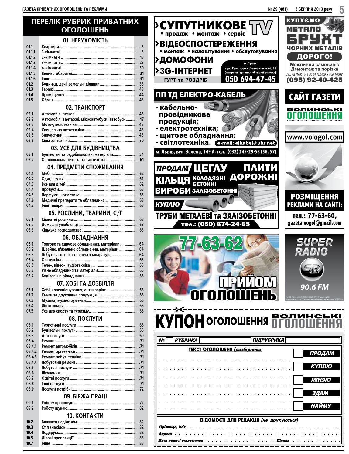 Волинські оголошення №29 by Роман - issuu 0ba55db74db7e
