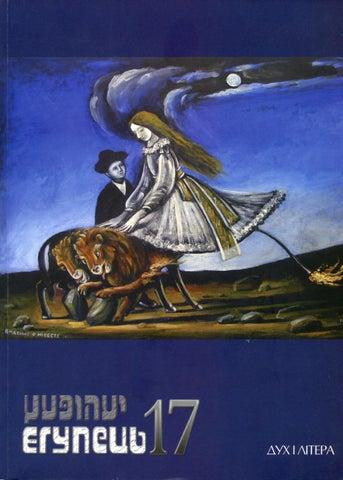 Єгупець №17 by Judaica Center - issuu 211928522d647