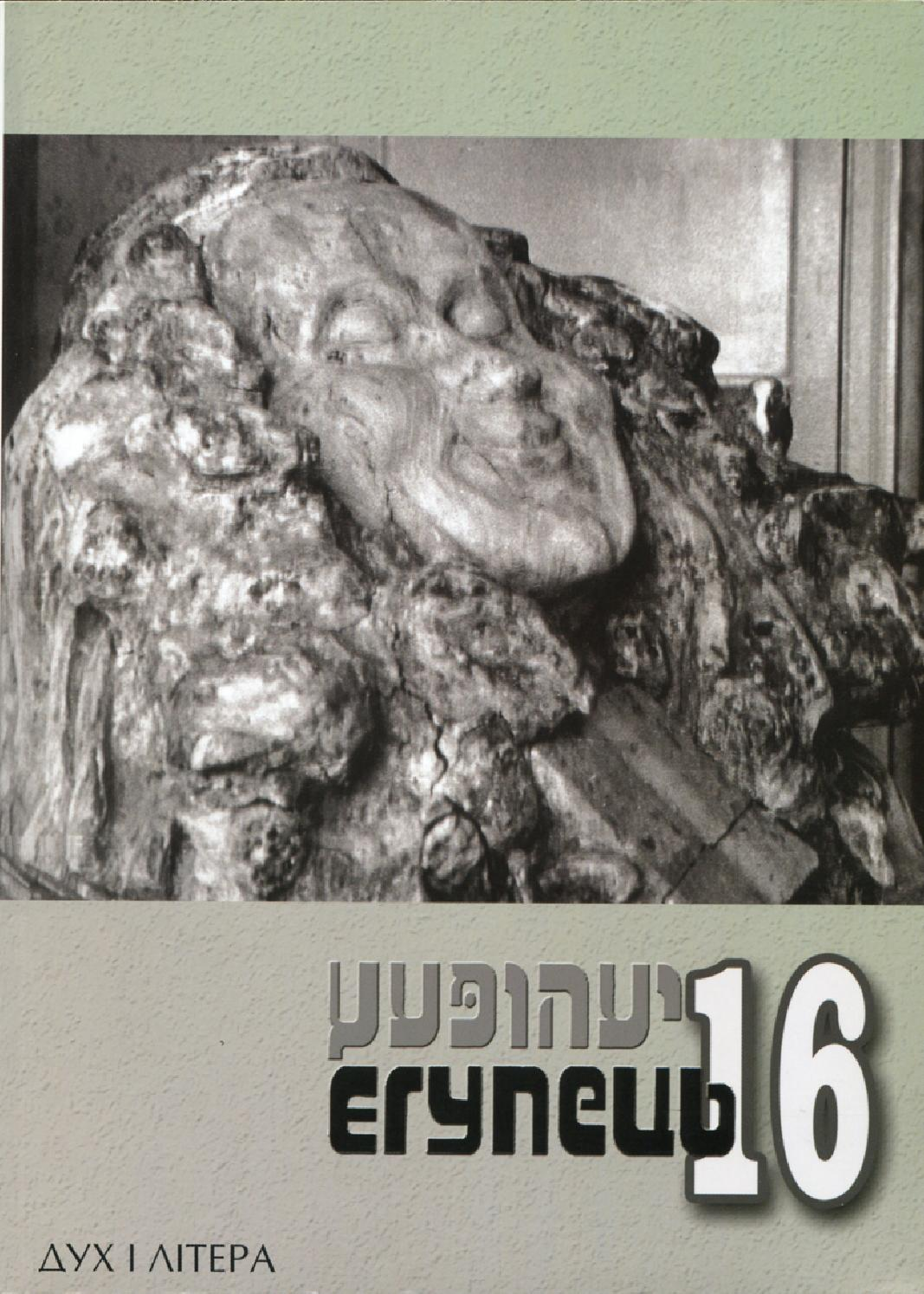 Єгупець №16 by Judaica Center - issuu 39a818c5015d8