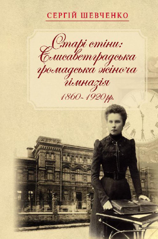 Старі стіни  Єлисаветградська жіноча гімназія (1860-1920 рр.) by Oleh  Volokhin - issuu 54d3ffaca3db6