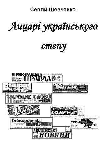 Лицарі українського степу Збiрка статей (1983 – 2008 рр.) by Oleh ... abe658ea50bff