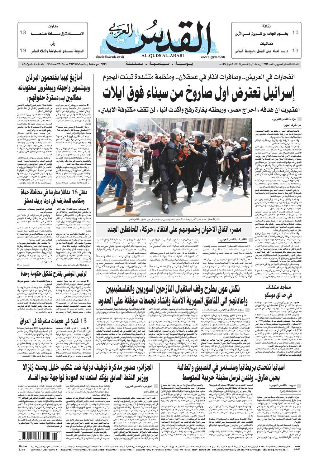 14356a69d صحيفة القدس العربي , الأربعاء 14.08.2013 by مركز الحدث - issuu