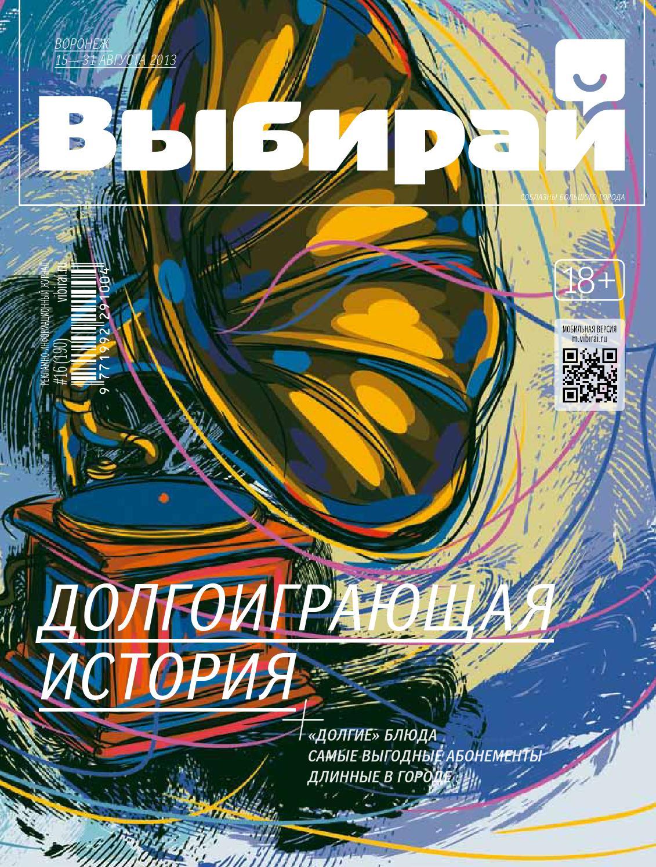 910677b1f60 Выбирай. Воронеж № 16 (190) на 15 - 31 августа 2013 г by Выбирай Воронеж -  issuu