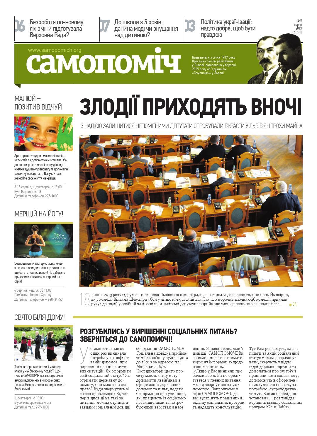 Газета САМОПОМІЧ (2-8 серпня) by samopomi4 NGO - issuu 17ca30ef60b09
