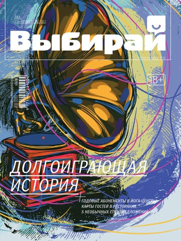 Выбирай 16 (220) на 15-31 августа 2013 года by vibirai.ufa - issuu bce048d1a853