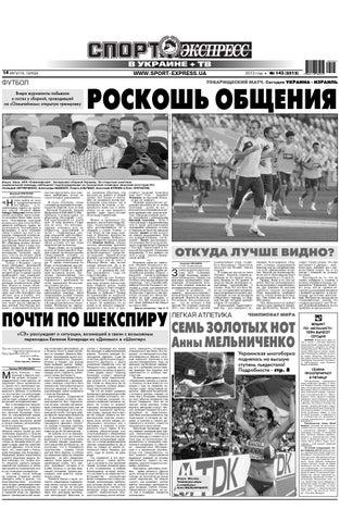 Спорт прогноз по футболу пари сен-жермен аякс 25.11.18