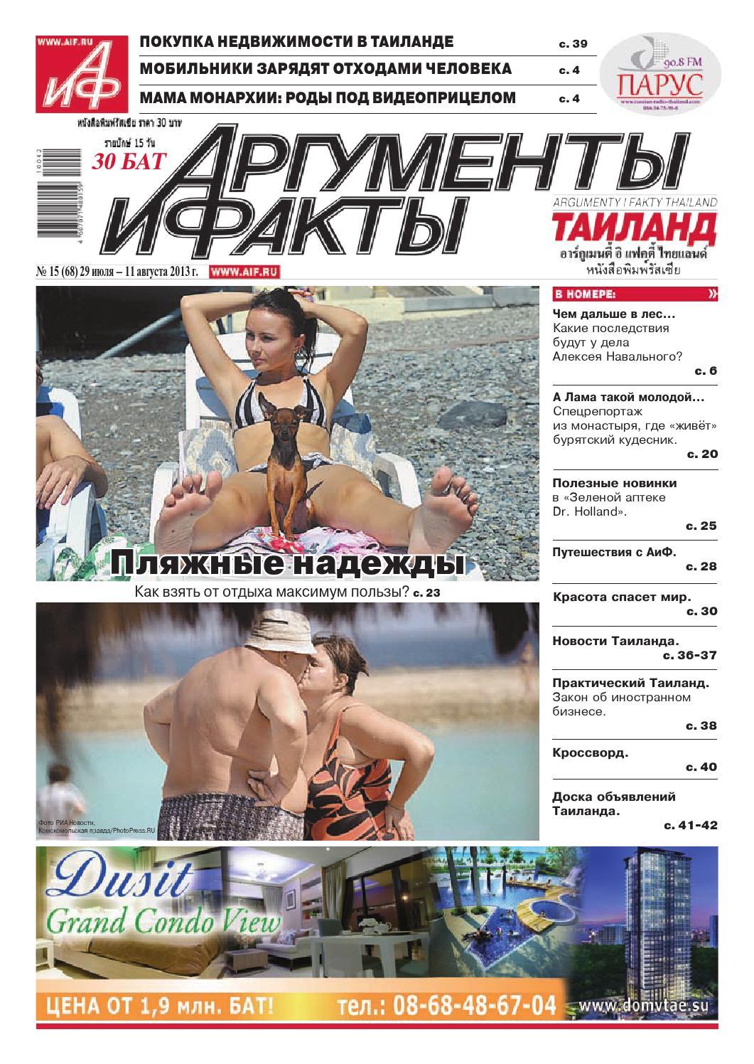 Свадьба Тарасова и Костенко выльется в крупную сумму изоражения