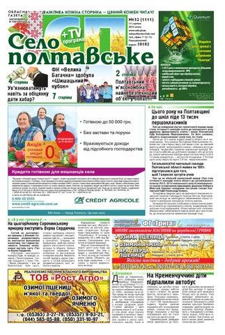 Село полтавське 2013-32 by sasa list - issuu 8404dde075d89