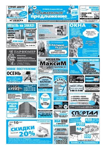 Купить справку 2 ндфл Черняховского улица справку с места работы с подтверждением Подкопаевский переулок