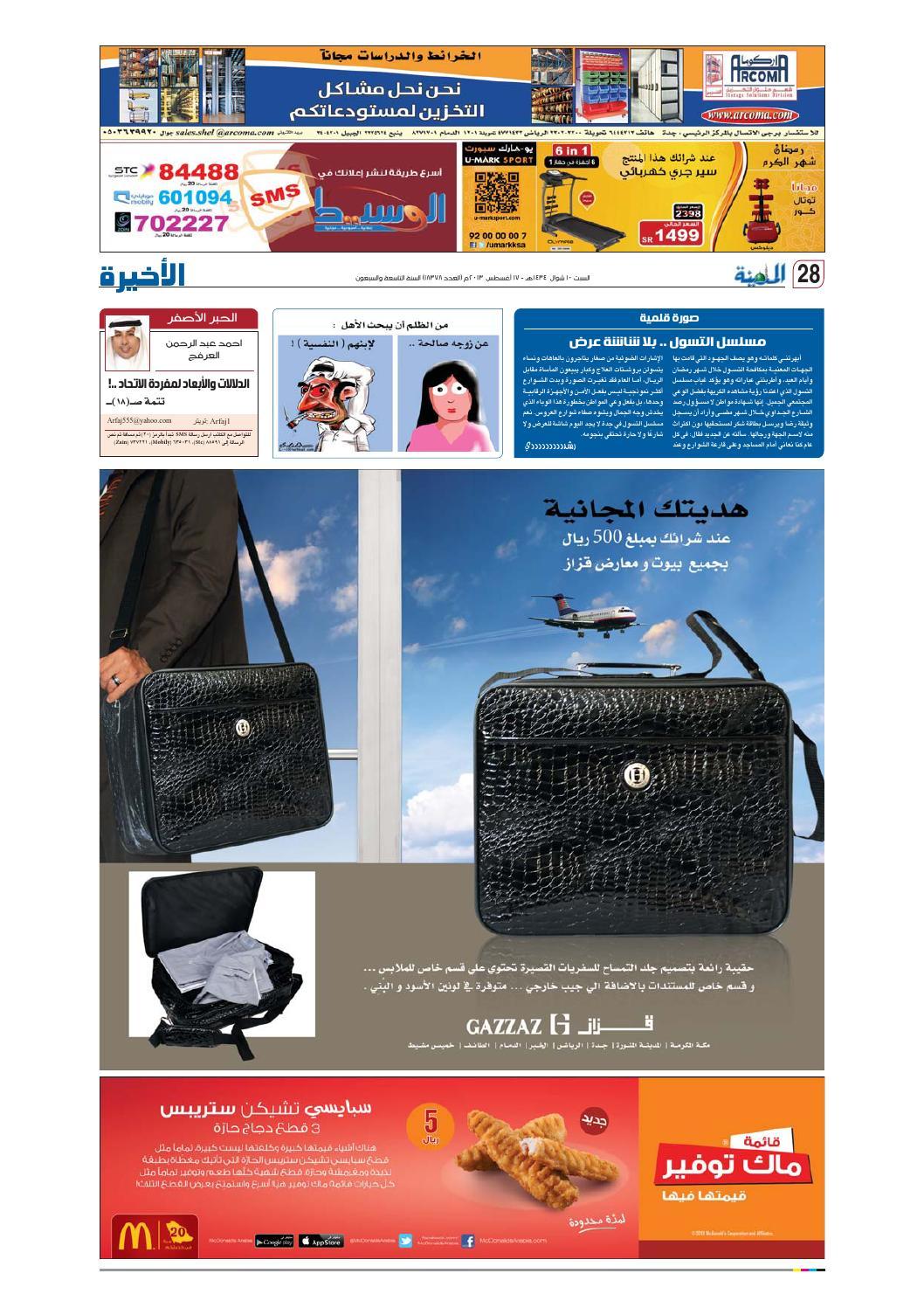 671e637555e02 Madina 20130817 by Al-Madina Newspaper - issuu