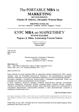 d88fc253df8d Курс MBA по маркетингу, авторы Шив, Хайэм by KrioRus - issuu