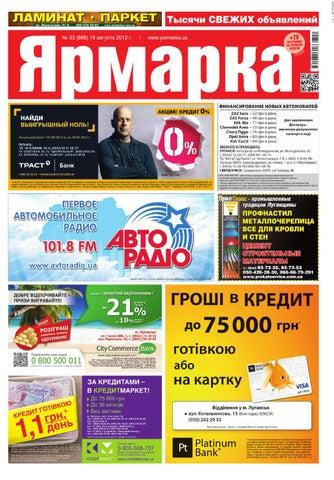 Yarmarka lugansk 19 08 2013 by besplatka ukraine - issuu 3483dbc5ee2
