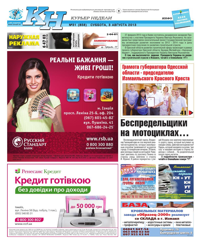 Газета объявление по средам чернигов март 2014 мягкая мебель бу русская псовая борзая г москва частные объявления