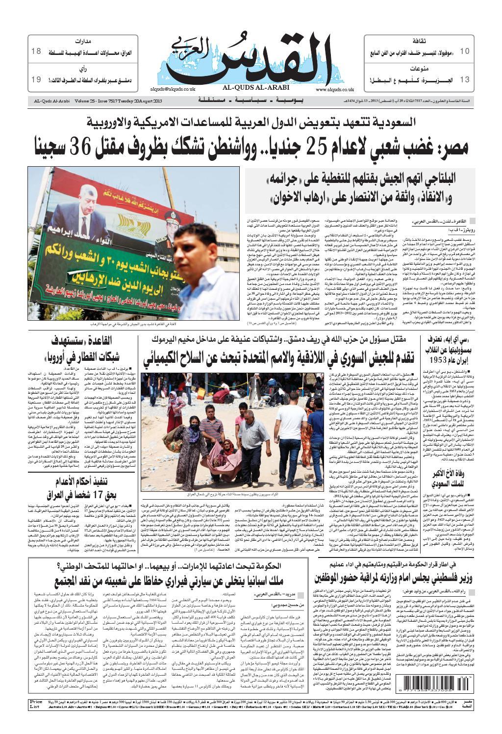 e9f5e89aa صحيفة القدس العربي , الثلاثاء 20.08.2013 by مركز الحدث - issuu
