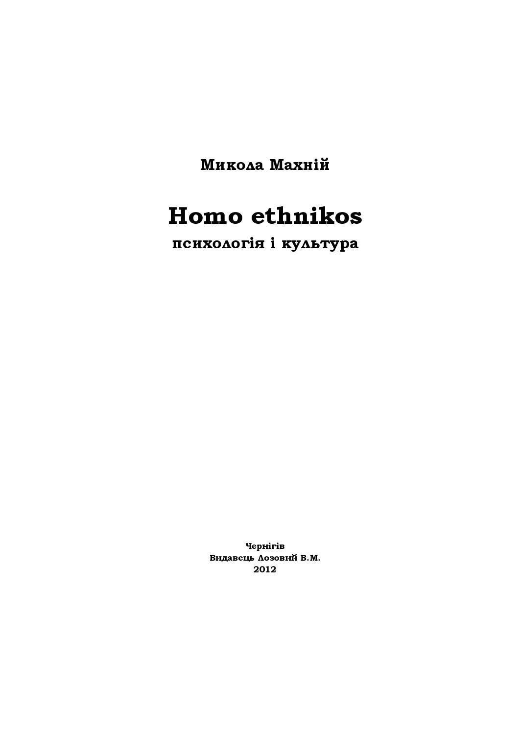 Homo ethnikos by Микола Махній - issuu 95fc60436c118