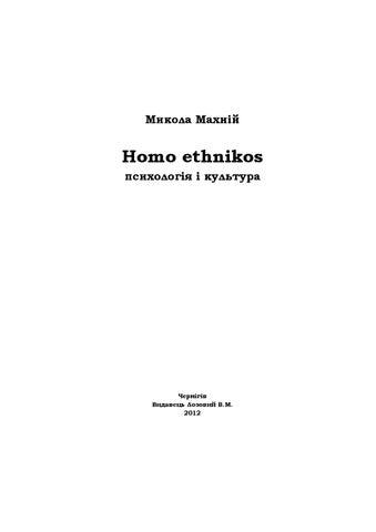 Homo ethnikos by Микола Махній - issuu 018d0edfccfdd