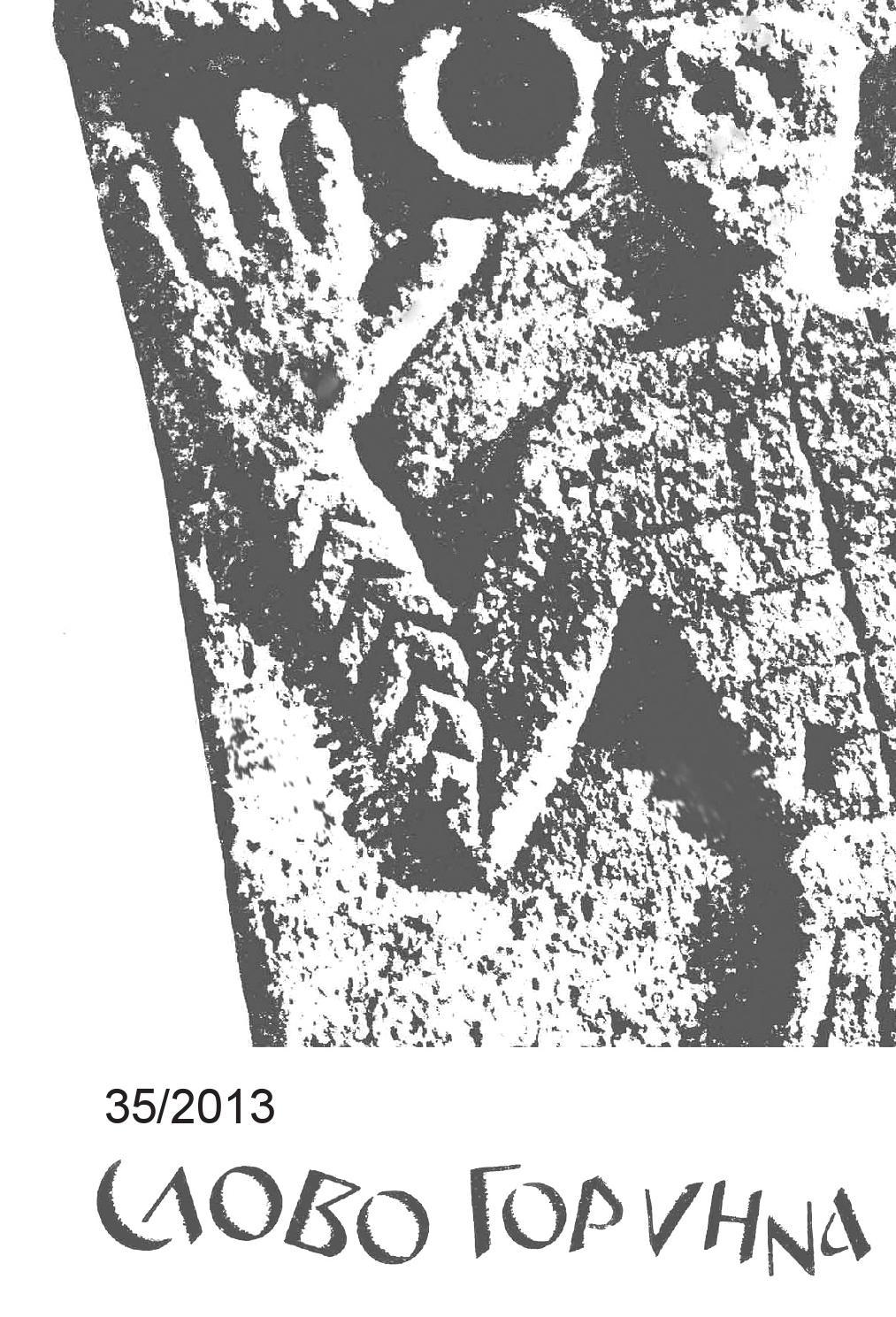Maja salvador povijest datiranja