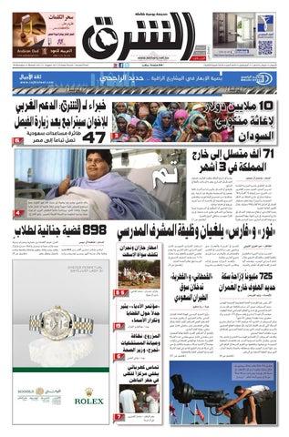 a5ab67409 صحيفة الشرق - العدد 626 - نسخة الرياض by صحيفة الشرق السعودية - issuu