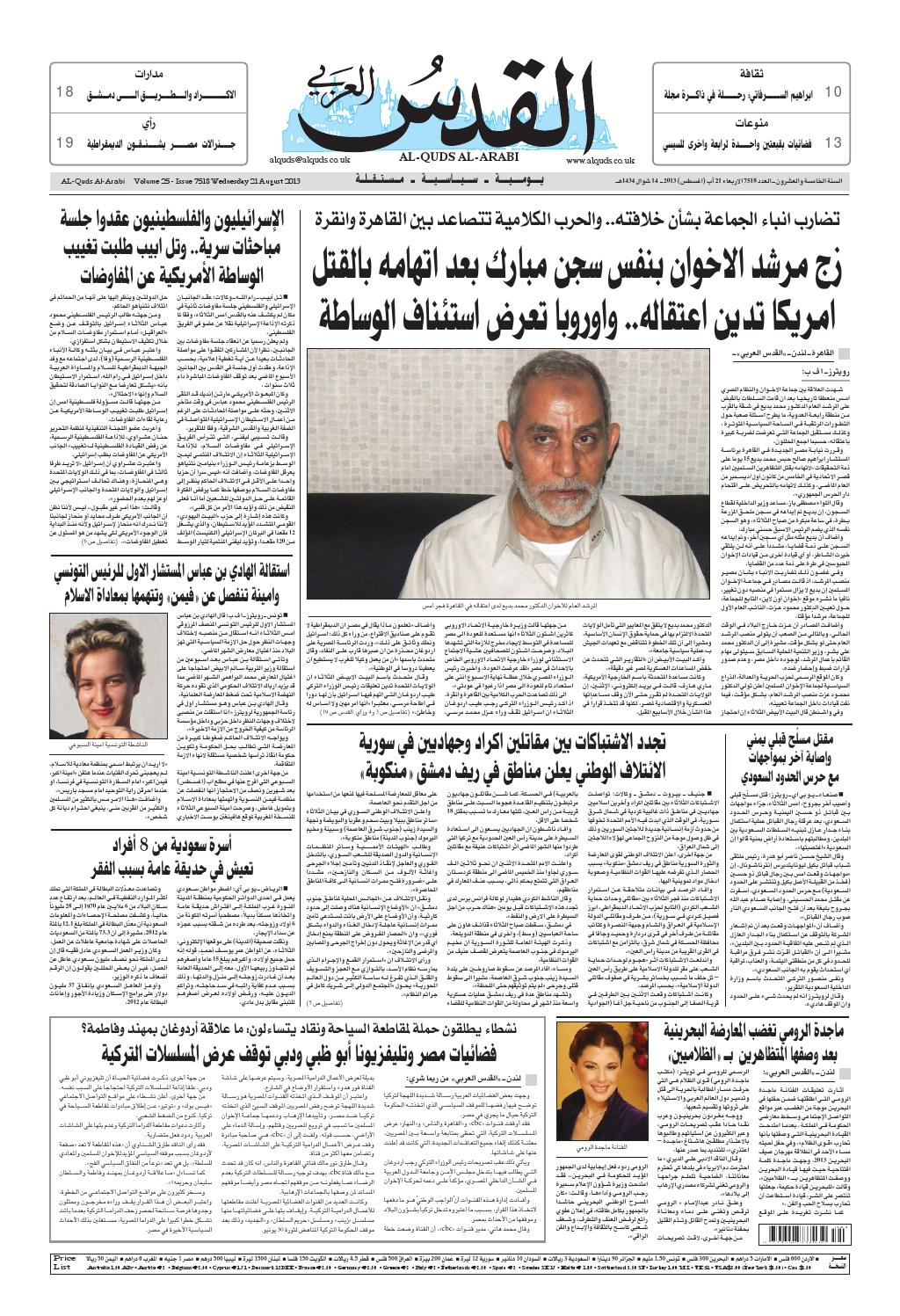 dfccf0199 صحيفة القدس العربي , الأربعاء 21.08.2013 by مركز الحدث - issuu