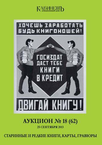 Аукцион №18(62) Старинные и редкие книги, карты, гравюры by Kabinet ... 2883b0cbf3e