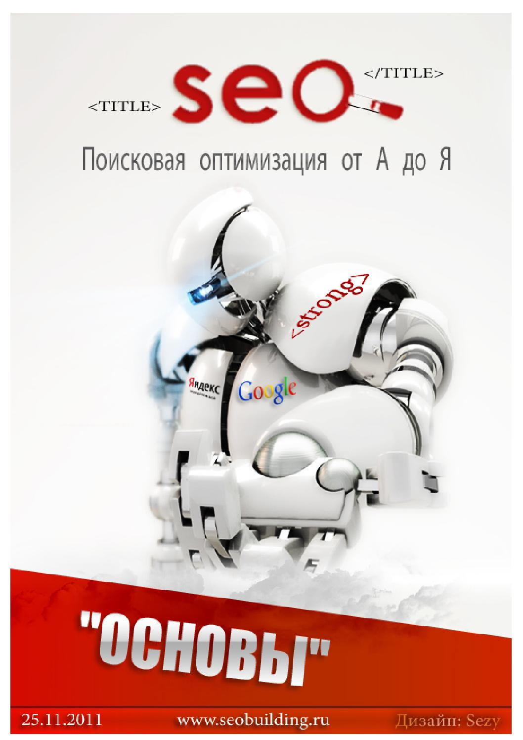 Первая книга seo копирайтера скачать бесплатно