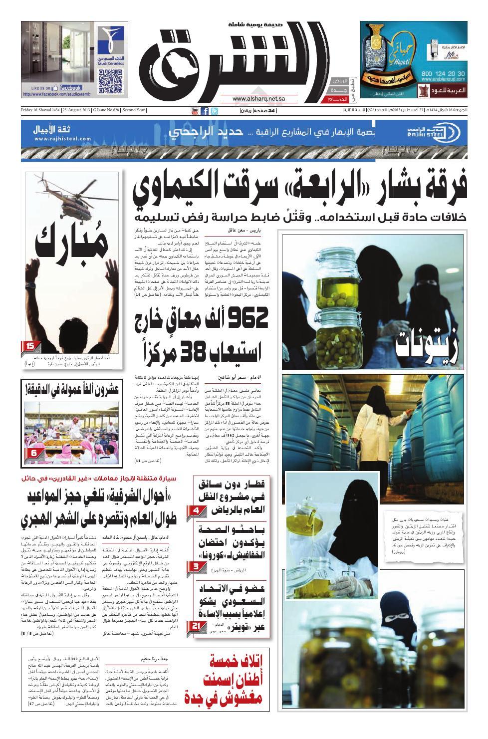 2225c4373bc6d صحيفة الشرق - العدد 628 - نسخة الدمام by صحيفة الشرق السعودية - issuu