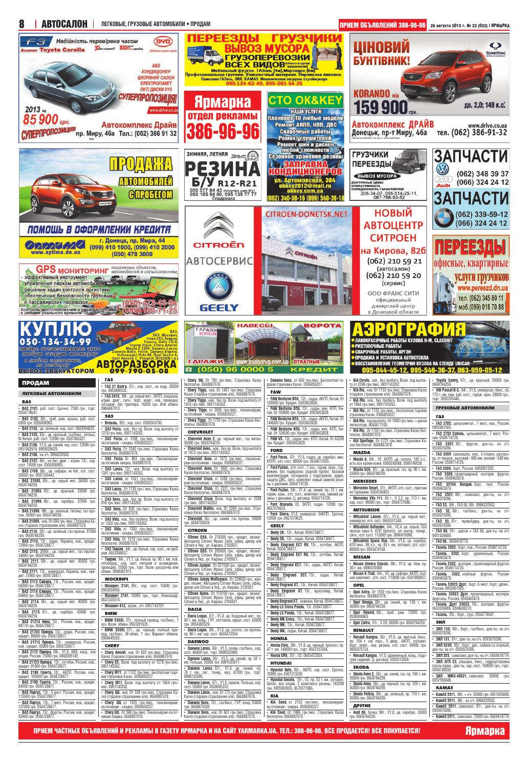 Знакомства в газете ярмарка калининград