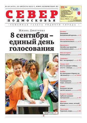 Попа Юлии Агафоновой – Закрытая Школа (2011)