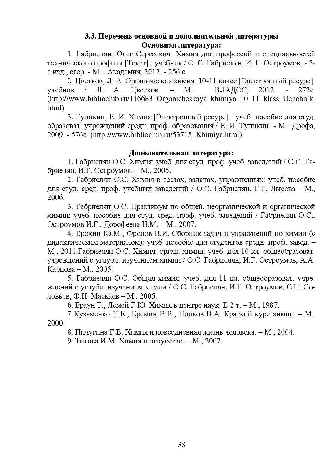 Гдз По Химии Габриелян И Остроумов Для И Специальностей Технического Профиля