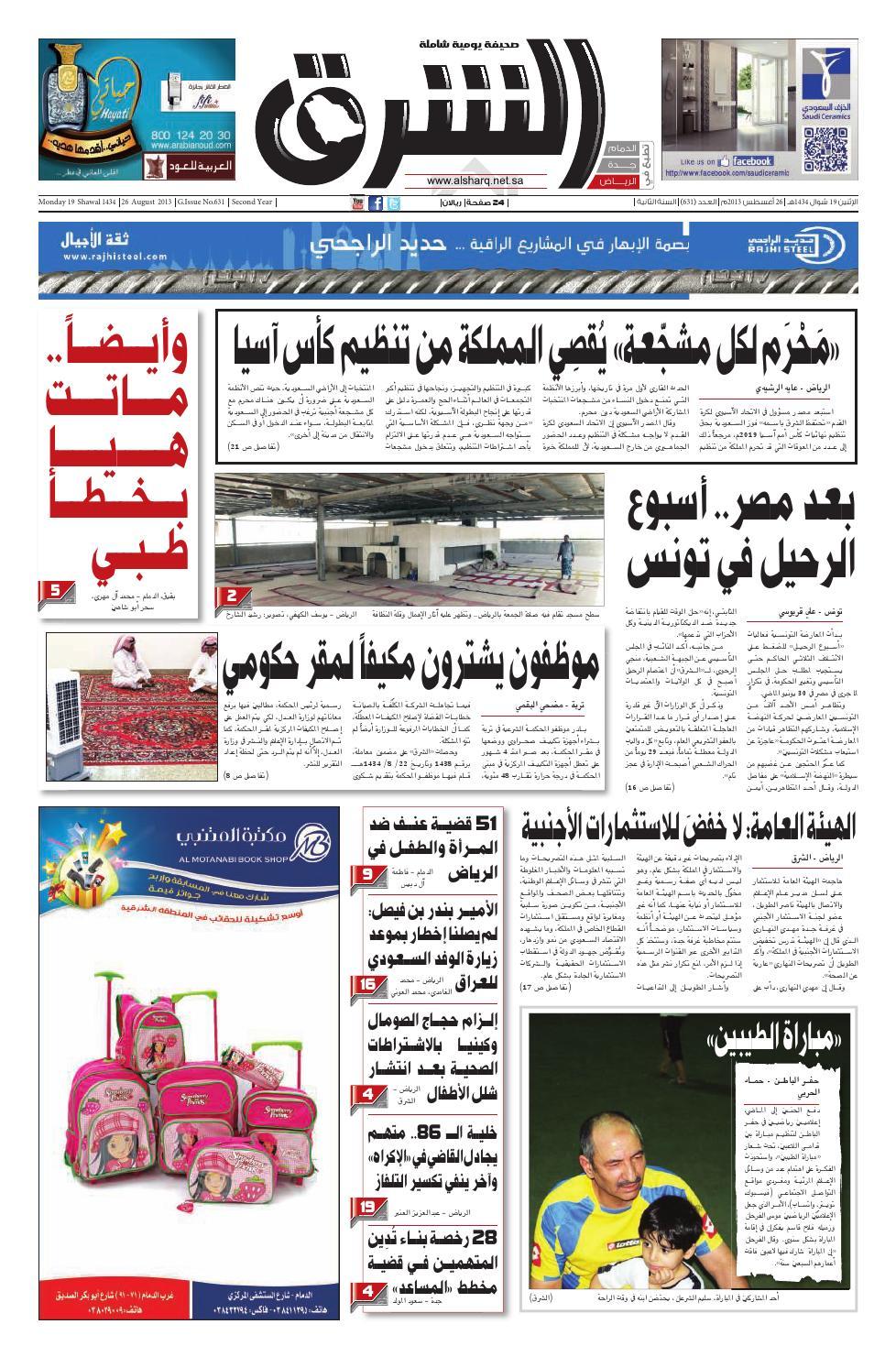007297bec صحيفة الشرق - العدد 631 - نسخة الرياض by صحيفة الشرق السعودية - issuu