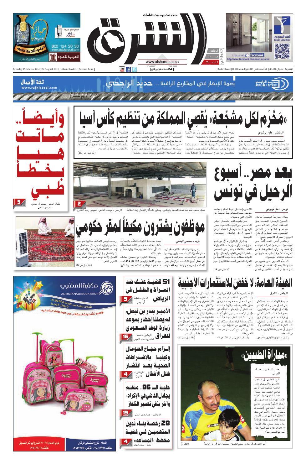 4dd28372f صحيفة الشرق - العدد 631 - نسخة الدمام by صحيفة الشرق السعودية - issuu