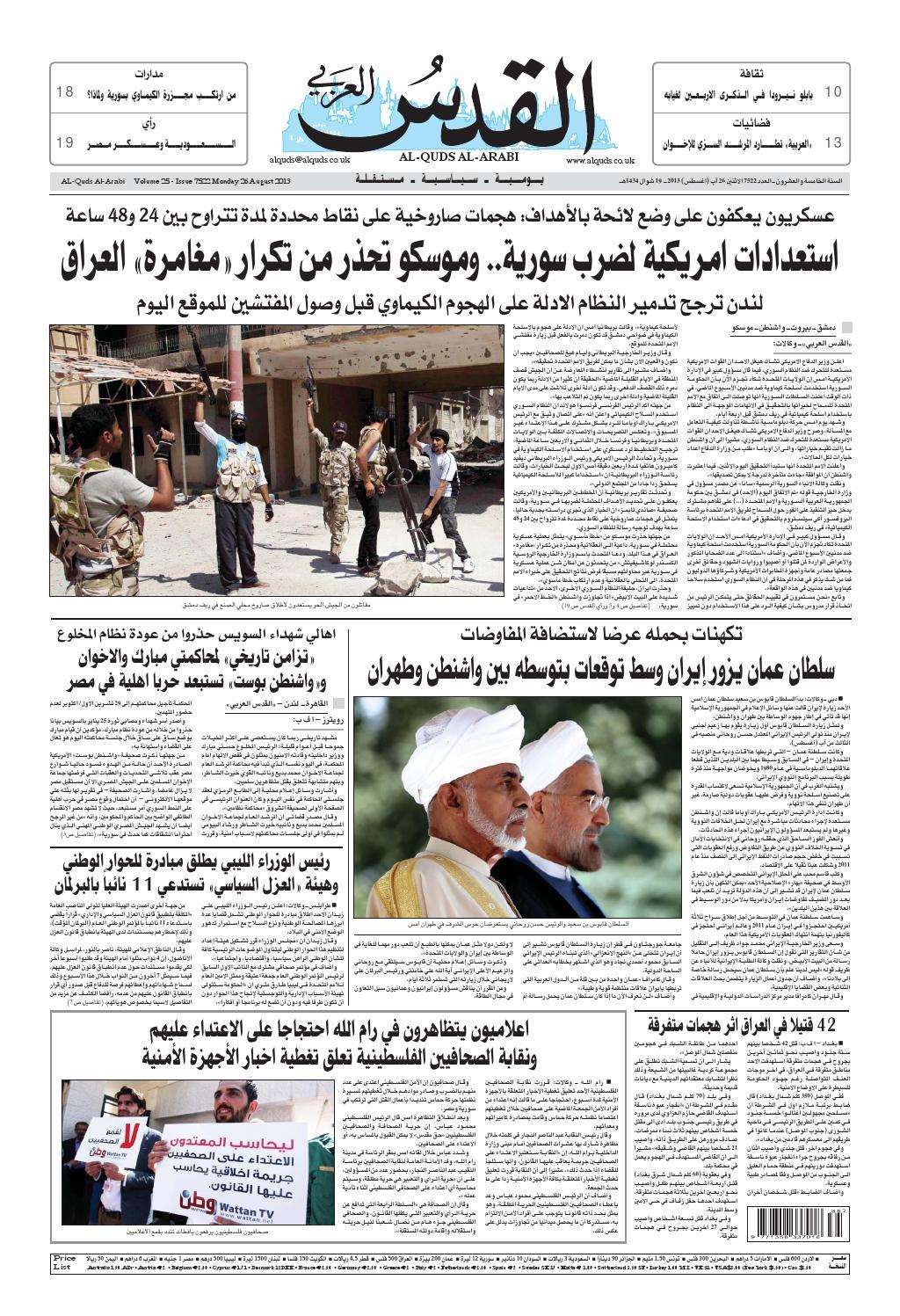 صحيفة القدس العربي الإثنين 26 08 2013 By مركز الحدث Issuu