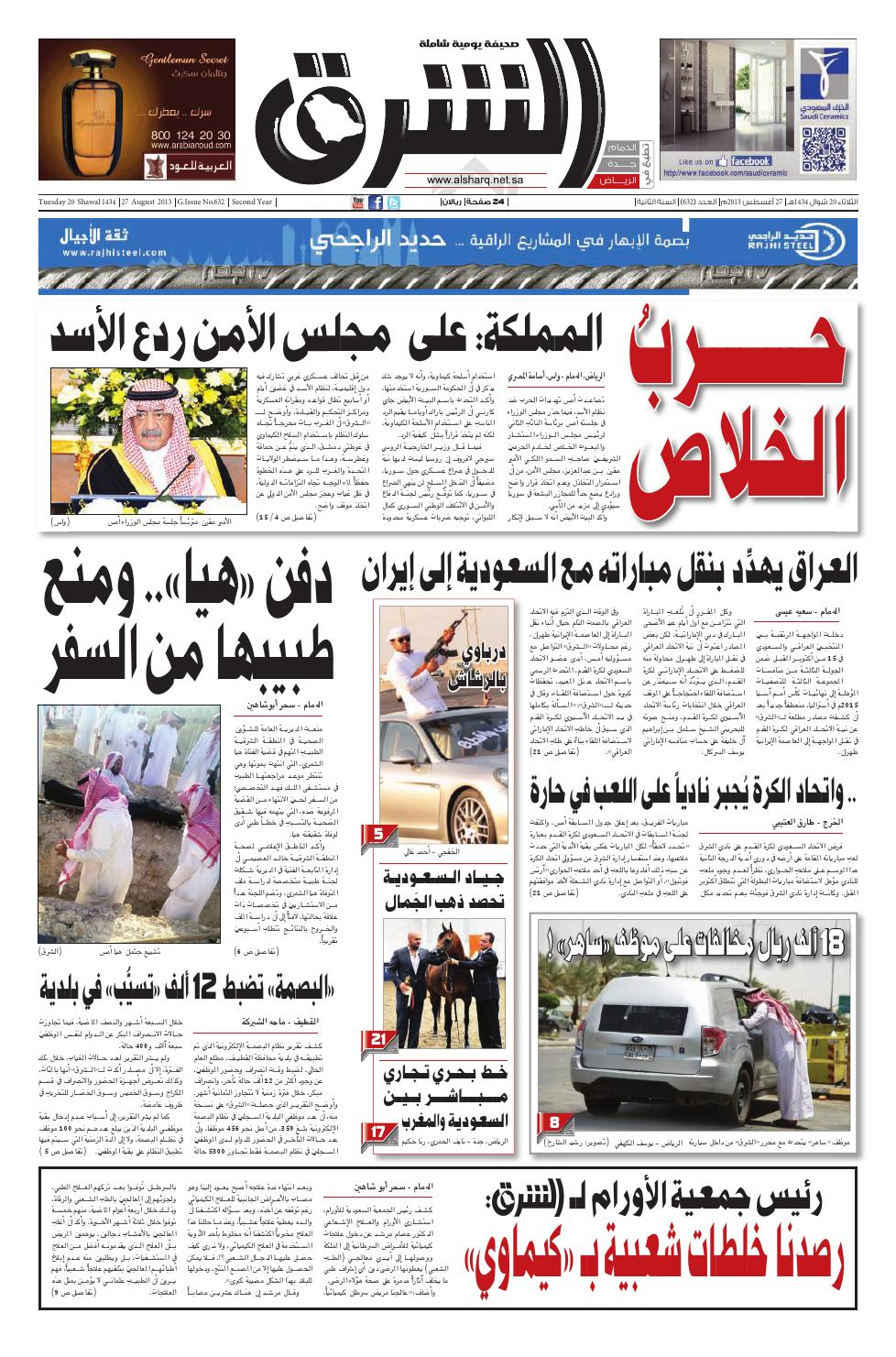 d81509411 صحيفة الشرق - العدد 632 - نسخة الرياض by صحيفة الشرق السعودية - issuu