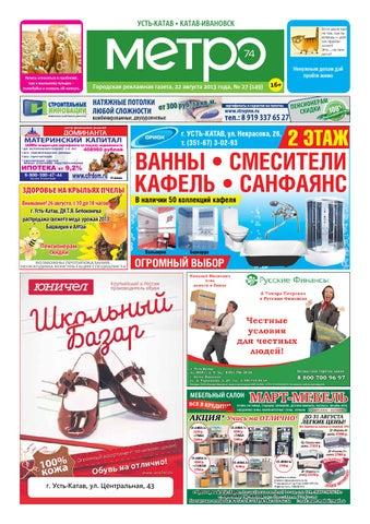 Частные объявления девушек в Катав-Ивановске