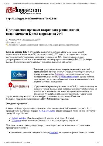 b8258e0e050e70 Курьер недели №93 за 20 августа by Издательский дом