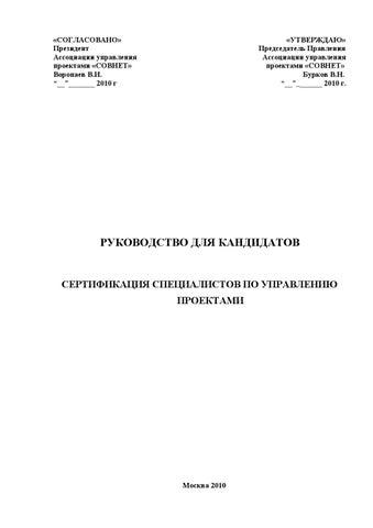 Сертификация ipma примеры вопросов письменного экзамена эшелон сертификация осуществляется