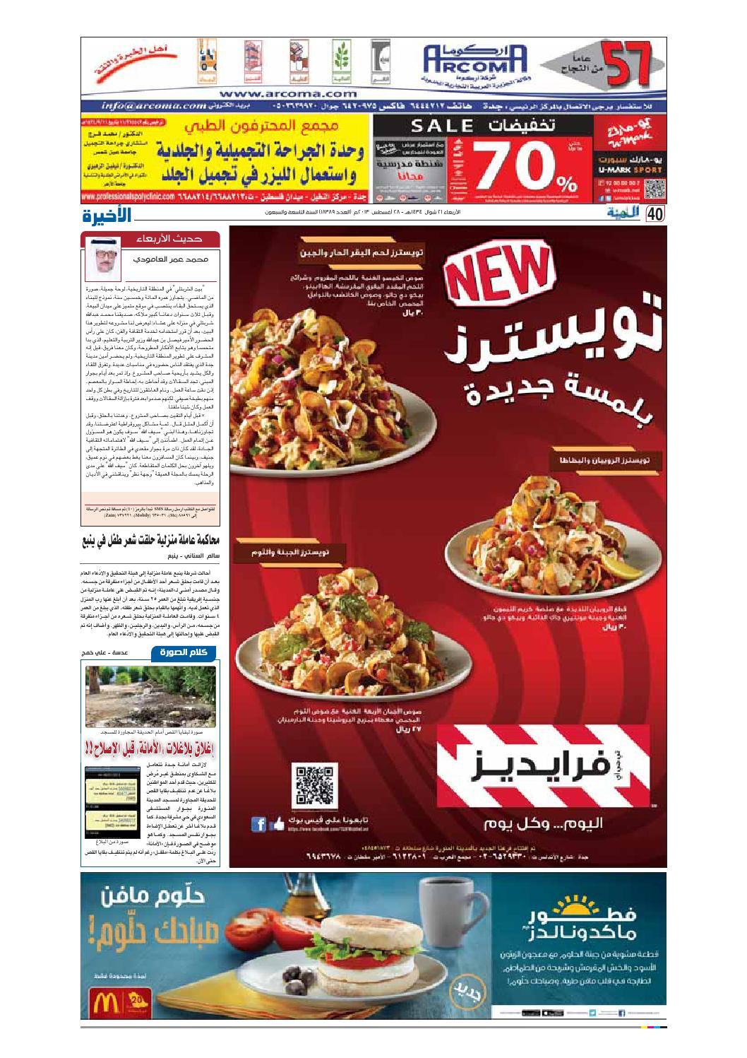 83b9c84c3 Madina 20130828 by Al-Madina Newspaper - issuu