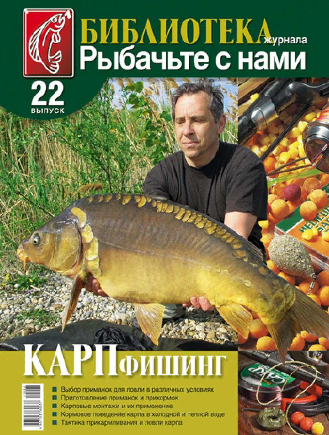 Журналы книги о рыбалке скачать