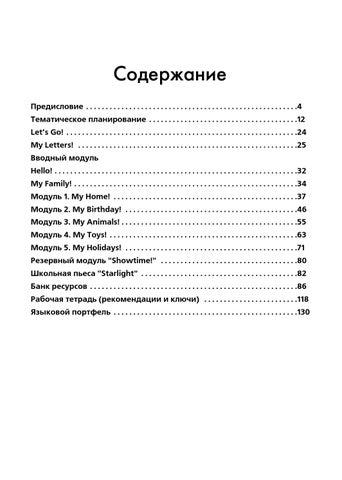 английский 2 класс страница 34 песня