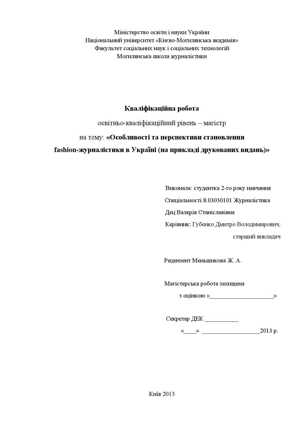 d34fb0bdd21a4b Валерія Дец - диплом, 2013 by ukma journalist - issuu