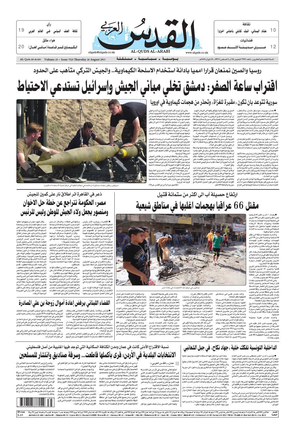 0bc8fd39e صحيفة القدس العربي , الخميس 29.08.2013 by مركز الحدث - issuu