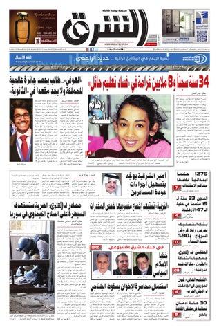 cecf47eb130d5 صحيفة الشرق - العدد 635 - نسخة جدة by صحيفة الشرق السعودية - issuu