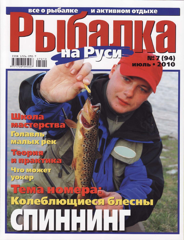 Рыбалка на Руси / 11 / ноябрь / 2016